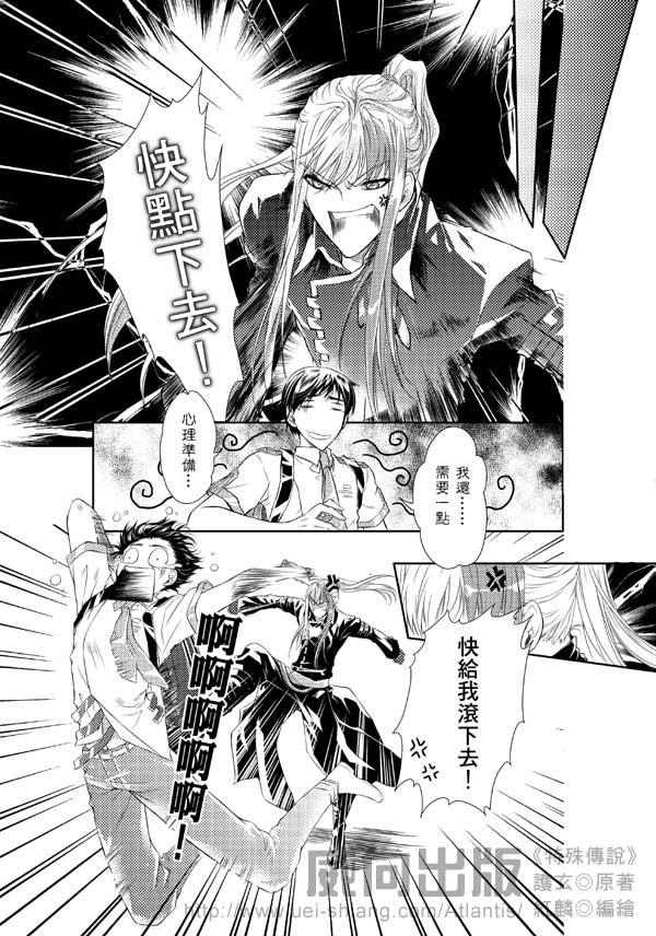 《特传》漫画单行本二即将出版 - 红麟 - ENDLESSCOMIC
