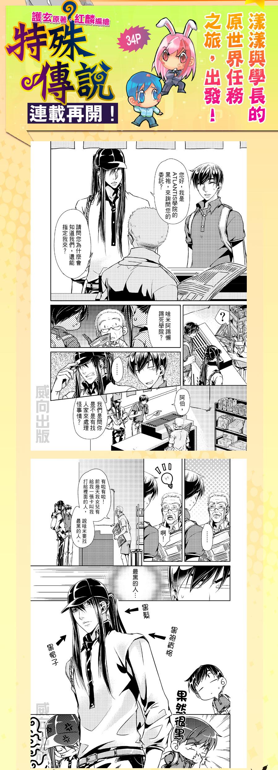 《特殊传说》漫画回归《可米志》 - 红麟 -
