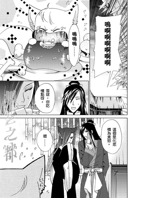 激爱小神父; 落雪成白 漫画版 三;; 【tm23】◆落雪成白 三
